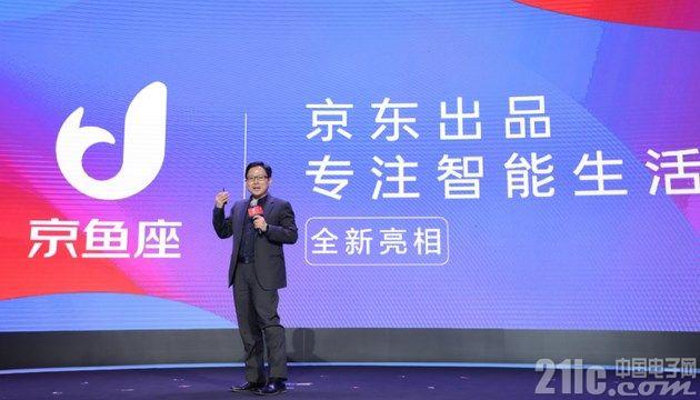 """京东IoT战略调整,推出全新科技品牌""""京鱼座"""""""
