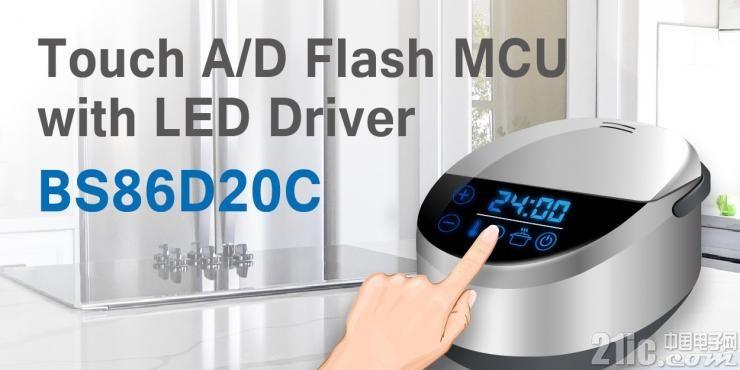 HOLTEK新推出BS86D20C高抗干扰能力的A/D Touch MCU