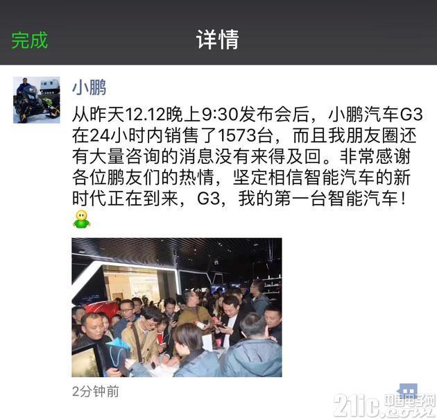 何小鹏:小鹏G3在24小时内销售1573台,13.58万元起!