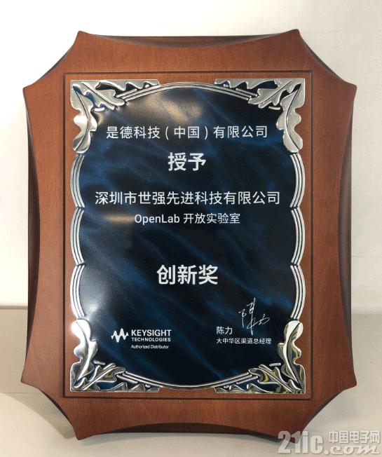 世强因开创性建立供全国企业免费测试的开放实验室  获Keysight年度创新奖