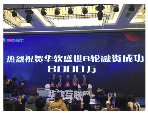 微信小程序SAAS平台华软小程序完成B轮8000万融资