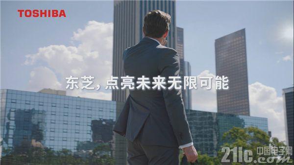 东芝发布全新企业广告  点亮未来无限可能