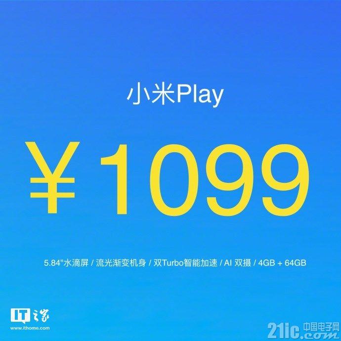 售价1099元,自带流量的小米Play正式发布