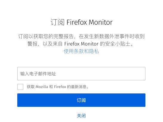 火狐出了个密码泄露检测工具 真得能管用?