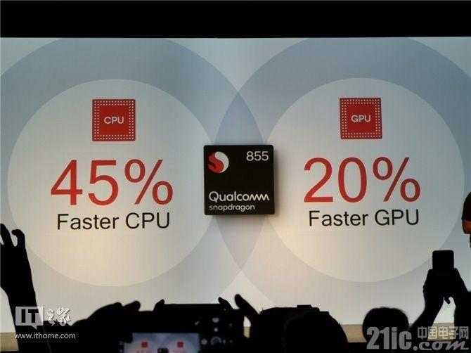 高通骁龙855 处理器性能公布,快来看看到底提升了多少!