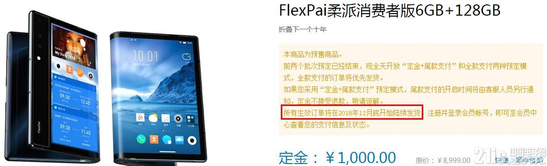 终于定了!柔宇可折叠手机首发高通骁龙855处理器!