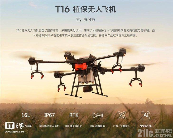 大疆无人机实用化!新一代农业植保无人机T16推出:售31888元