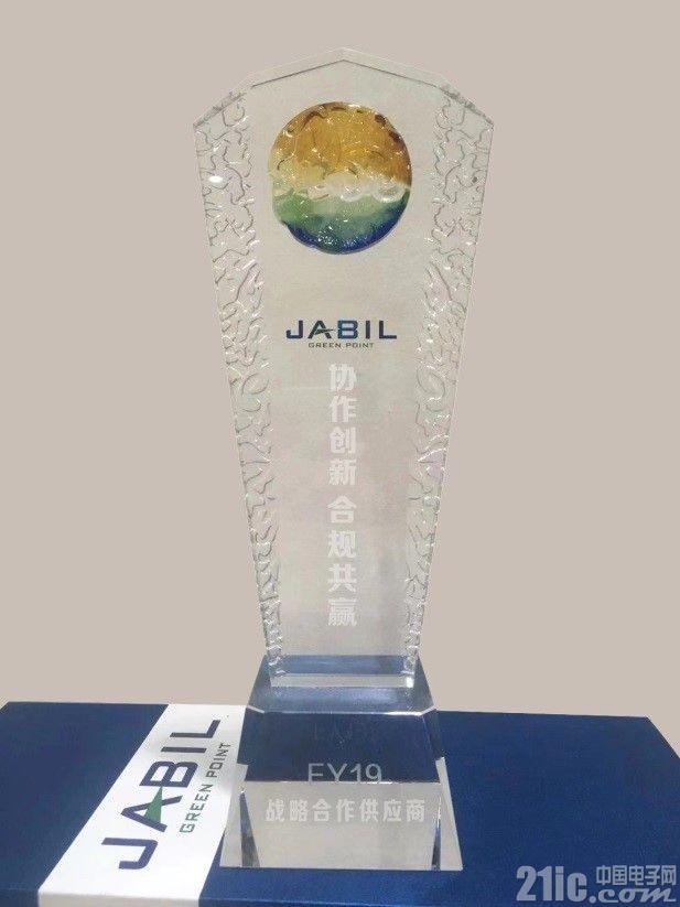 财富五百强之一的捷普集团(JABIL) 授予世强战略合作供应商称号