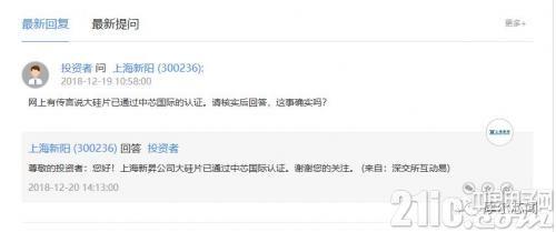 大硅片已通过中芯国际认证?上海新昇回应:确实是这样的!