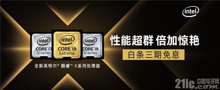 英特尔第九代酷睿X系列桌面CPU开售:十八核 i9-9980XE 17499元