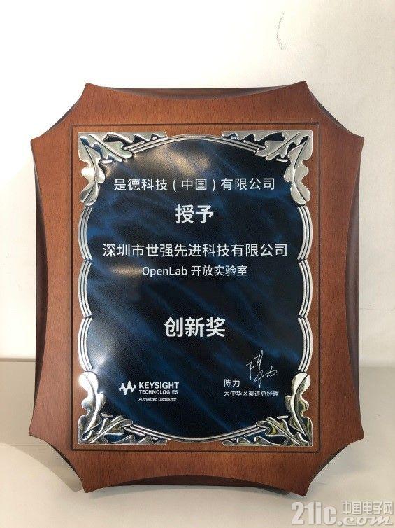 世强不仅荣升Keysight唯一本土全国代理商 还因开放实验室获其年度创新奖