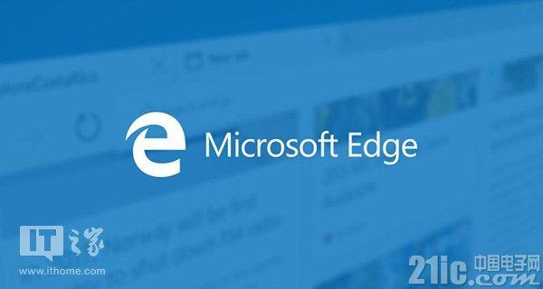 """微软桌面版Edge从""""心""""改变,将采用Chromium内核"""