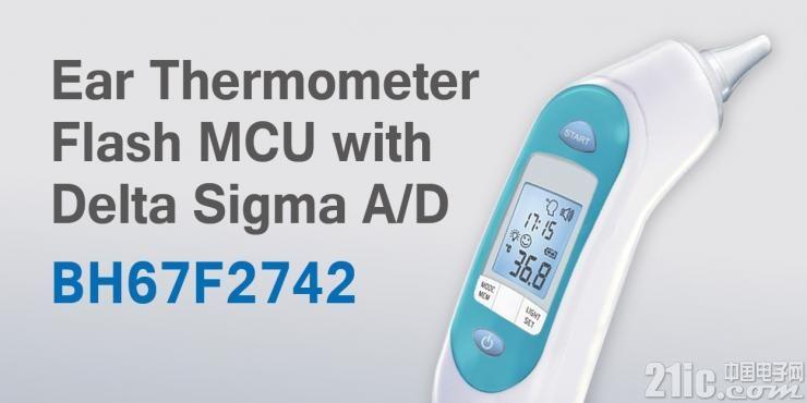HOLTEK新推出BH67F2742红外线测温MCU