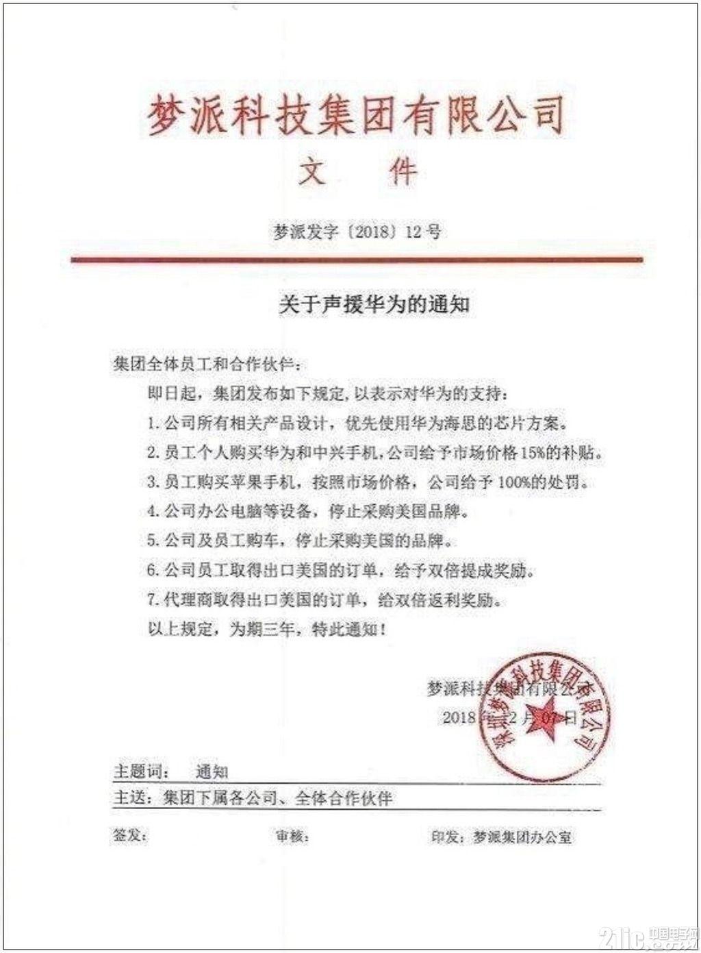 深圳厂商声援华为:买华为手机奖励,买苹果手机罚款!
