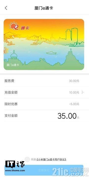 小米厦门e通卡正式上线,小米公交已支持167座城市!