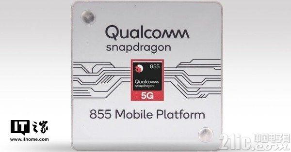 不叫骁龙8150,高通骁龙855芯片曝光:7nm工艺,支持5G,三个CPU集群