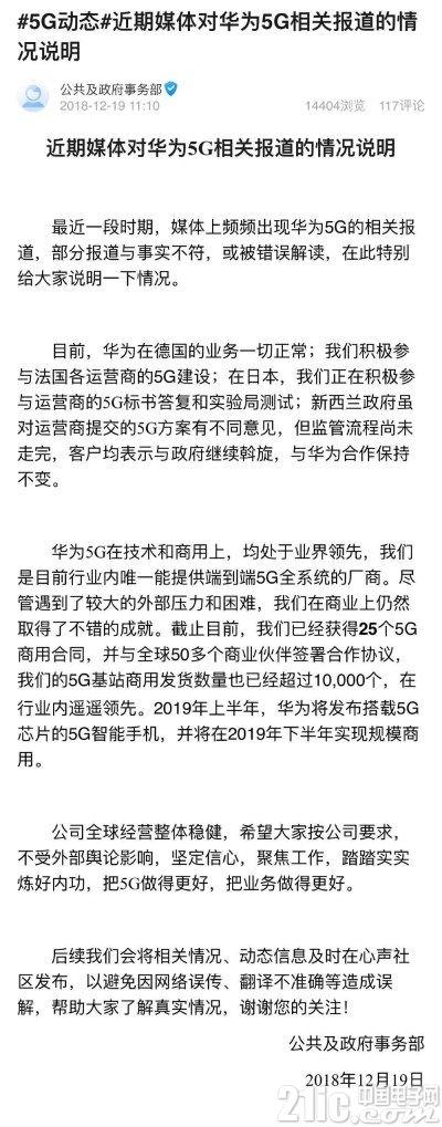 华为回应近期5G相关报道:5G取得了不错的成就,全球经营整体稳健