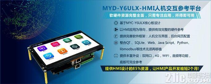 米尔电子推出软硬件资源完整全面的HMI人机交互参考平台