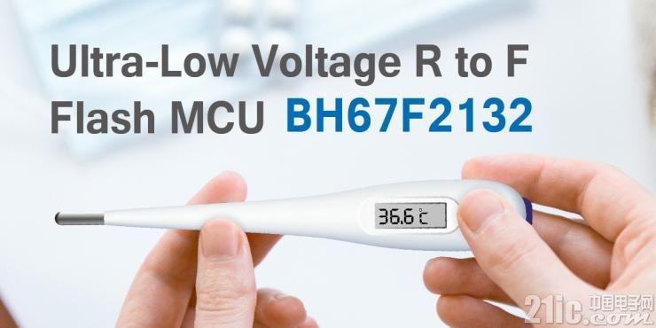 HOLTEK新推出BH67F2132 1.1V R to F MCU