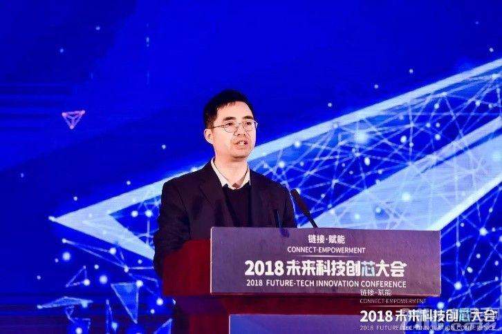 """链接全球智慧,赋能产业发展,2018未来科技创""""芯""""大会成功举办"""