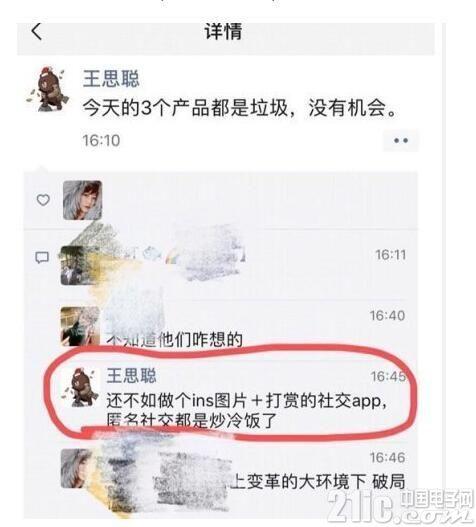 王思聪评三个新社交软件:都是垃圾,没有机会!
