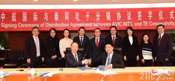 TE Connectivity分别与中航国际和中国航材成功签署合作协议