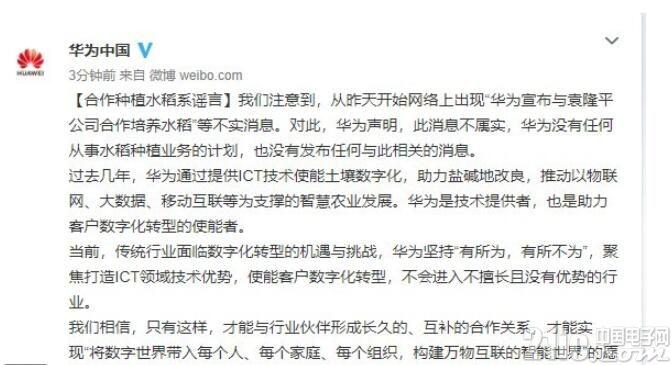华为出来辟谣了!与袁隆平合作种水稻是假新闻!