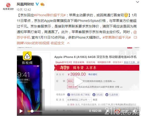 苹果iPhone全面大降价,禁售前冲刺销量?
