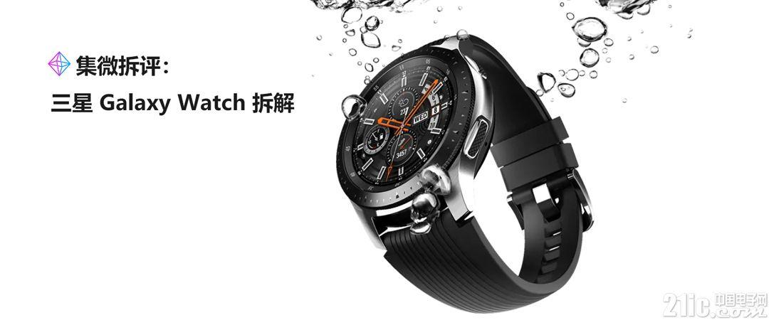 三星 Galaxy Watch 拆解亮点:大量防水设计,内部结构设计平实