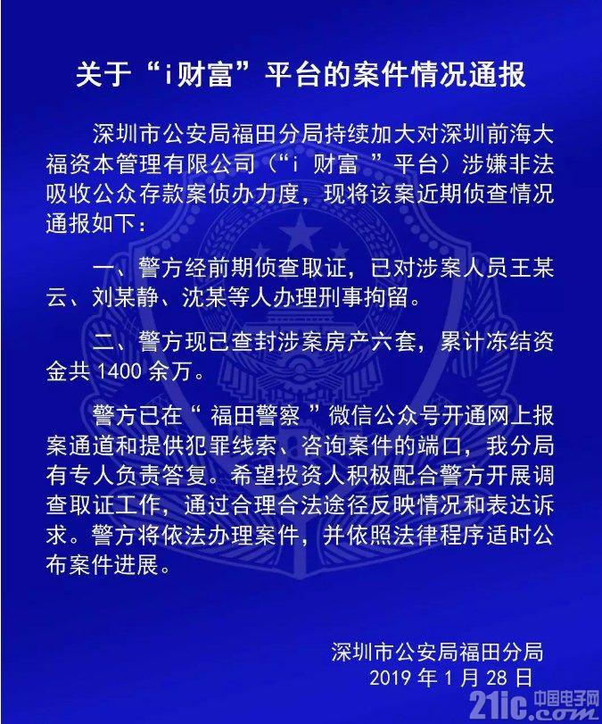 """极路由""""0元购""""王楚云等人被刑拘:查封6套涉案房产,累计冻结资金共1400余万"""
