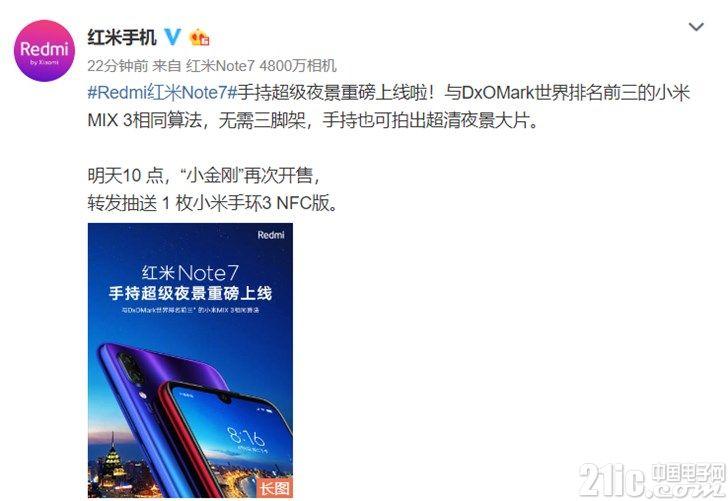 重磅!Redmi红米Note 7超级夜景功能正式上线啦!