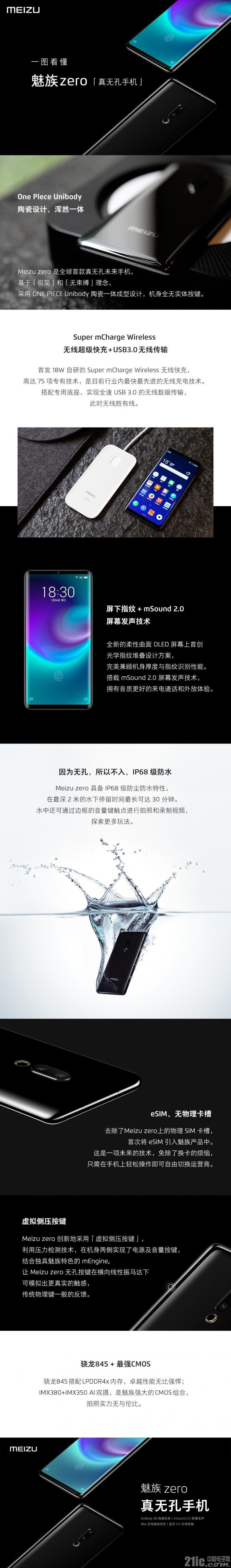惊艳!全球首款真无孔手机魅族zero正式亮相