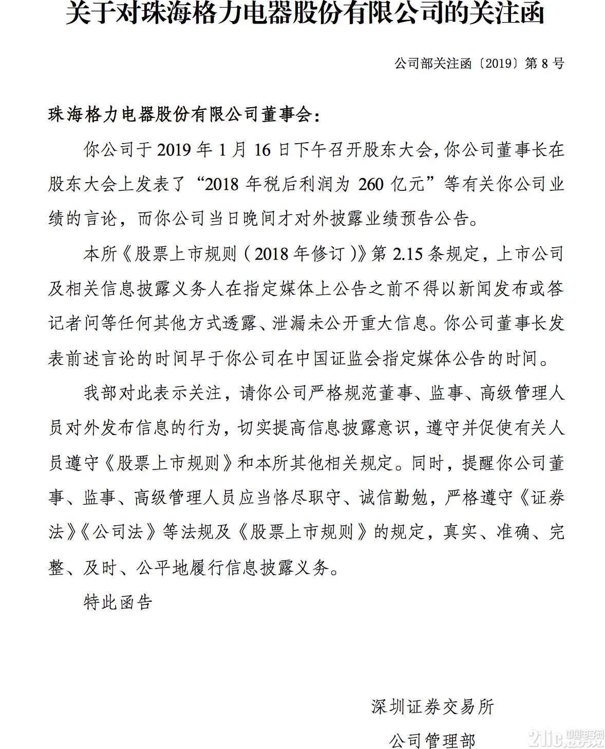 董明珠违规公布净利润,深交所向格力电器下发关注函