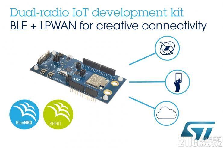 意法半导体双射频Bluetooth/LPWAN物联网开发套件  实现智能设备创新连接