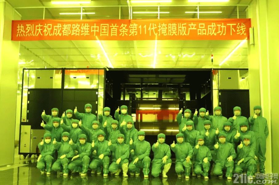 中国首条第11代掩膜版产品成功下线