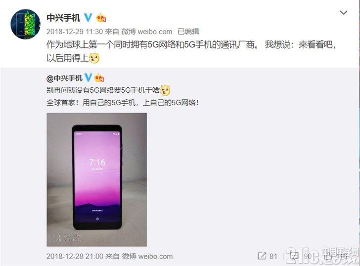 """中兴""""高调""""宣布:全球首家!用自己的5G手机,上自己的5G网络"""
