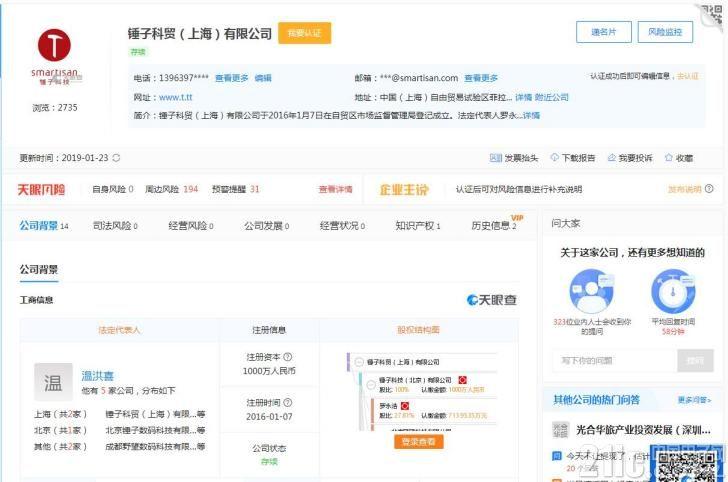 第四家了!罗永浩再卸任锤子科技上海子公司法定代表人