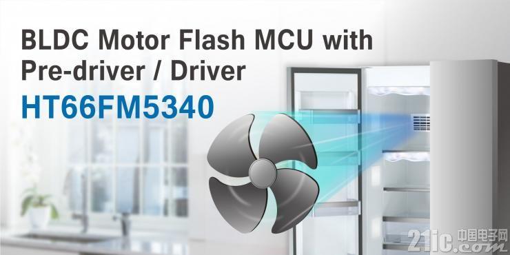 HOLTEK新推出HT66FM5340 BLDC SoC MCU