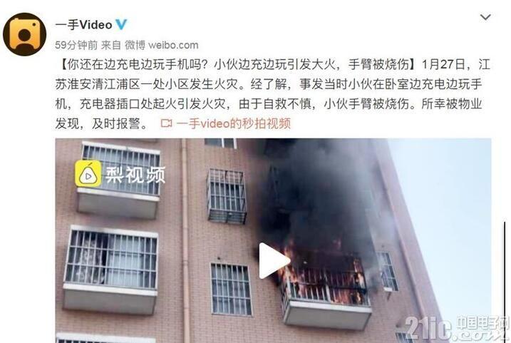 还敢边充电边玩手机吗?一小伙因充电器起火被烧伤!