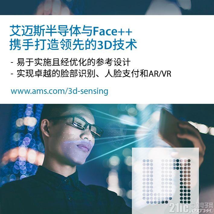 艾迈斯半导体与专业软件公司旷视科技合作,简化 3D 光学传感技术的实施