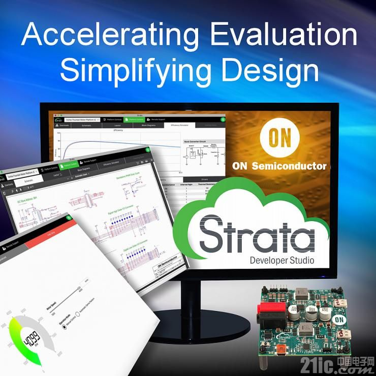 加速设计流程,安森美推出完整的研发、评估和设计工具Strata Developer Studio