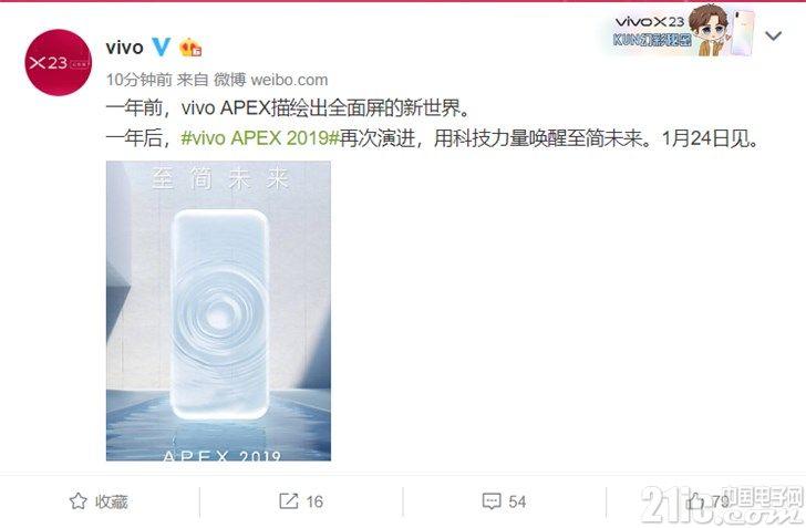 Vivo再为新机预热:APEX 2019 至简未来,1月24日见