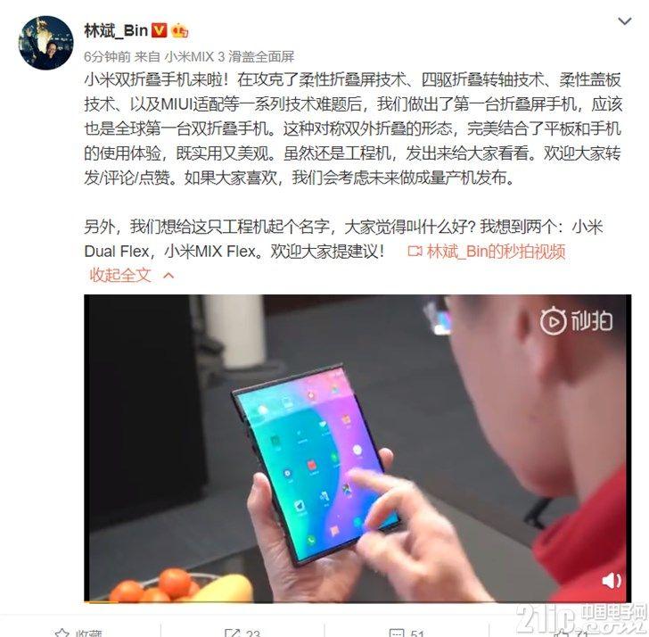 全球首款双折叠屏幕手机?小米官方正式公布自家可折叠手机!