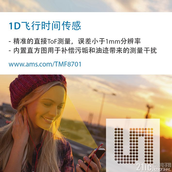 ams_PP_TMF8701_Chinese_RGB.jpg