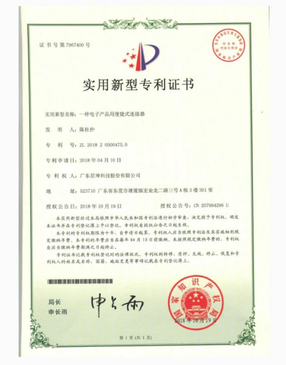 星坤公司《一种电子产品用便携式连接器》获实用新型专利授权