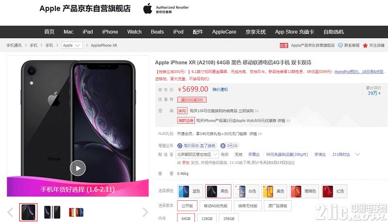 苹果iPhone降价,牵扯的却是几百万人的营生!