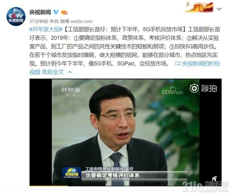 工信部部长:加快5G商用步伐,下半年5G手机投放市场!