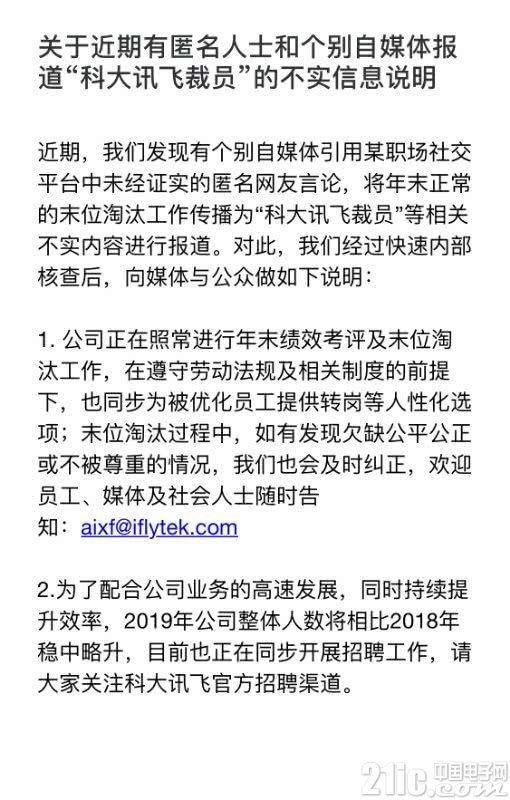"""科大讯飞裁员""""半天签字走人""""   官方回应:正常末位淘汰"""