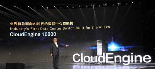 践行AI战略!华为发布业界首款搭载AI芯片的数据中心交换机