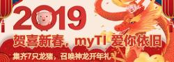 贺喜新春,myTI 爱你依旧(2019)